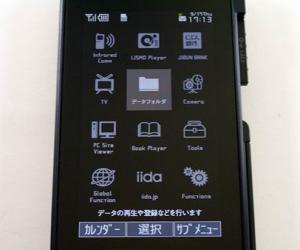 最夺人眼球——东芝auPLY手机