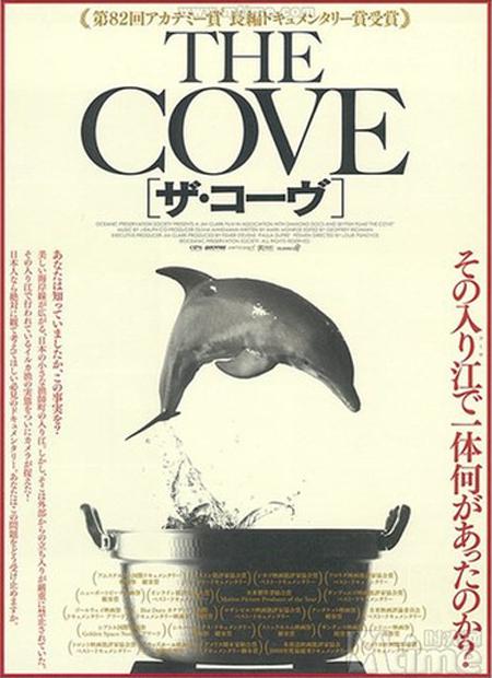 《海豚湾》日本越禁越热 抗议声中艰难上映