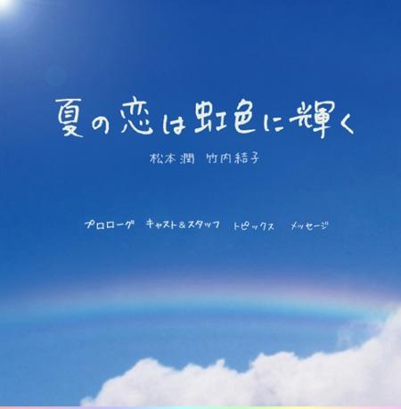 [2010年夏季主打日剧][彩虹夏恋]