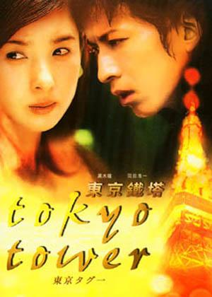 重温经典日本电影 黑木瞳主演《东京铁塔》