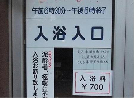 搞笑日本 日本人的冷笑话