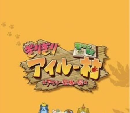 2010年8月新番详细介绍 TV动画[怪物猎人日记]