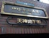 福冈县天神地下街