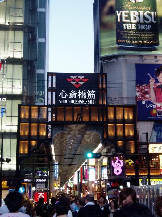心斎桥商店街