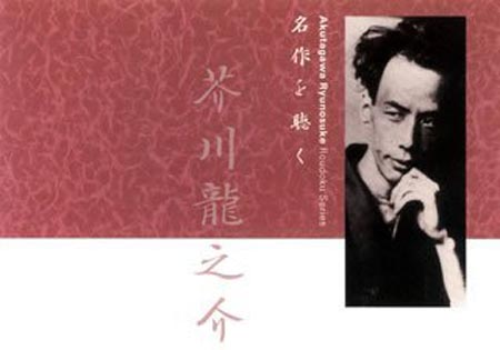 带你去认识日本的文坛奇葩 芥川龙之介