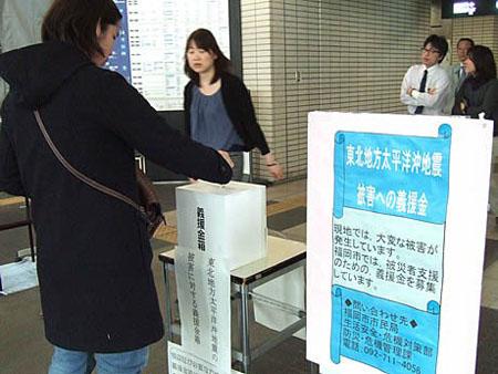 福冈市募捐大行动 全力支援灾区人民