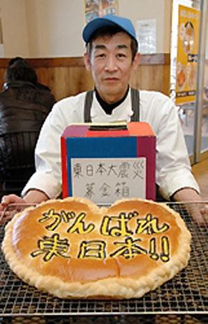 岗谷市若宫面包工坊送祝福面包 支援灾区