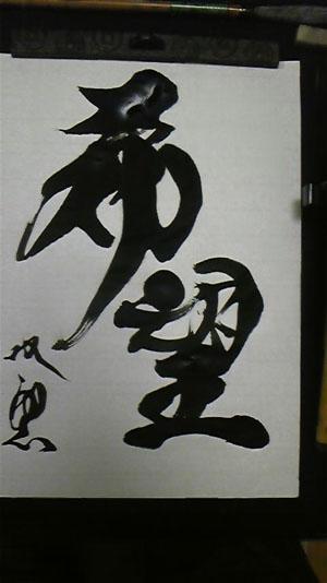 """武田双云写书法 以""""希望""""为灾区祈福"""