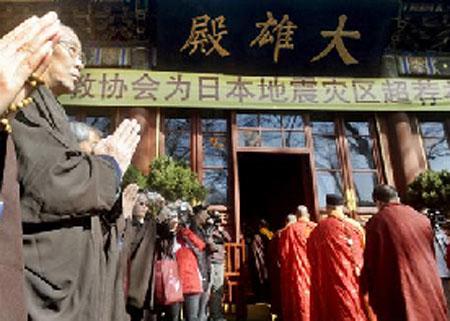 东日本大震灾 中佛教协会举行法会