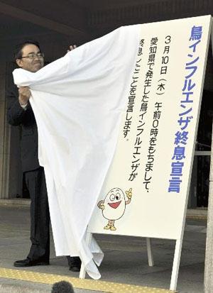 爱知县宣布县内高致病性禽流感疫情终止