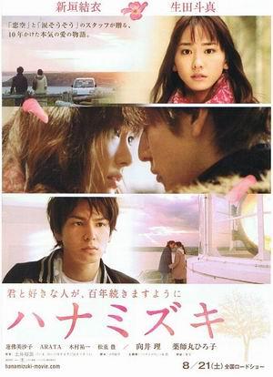新垣结衣影片《花水木》DVD正式发行