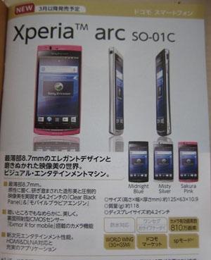 索尼爱立信最薄手机即将登陆日本 已接受预订