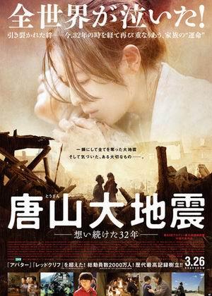 日本艺能界全面停工 《唐山大地震》推迟上映