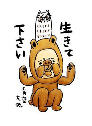 漫画家推出地震励志漫画 为日本打气