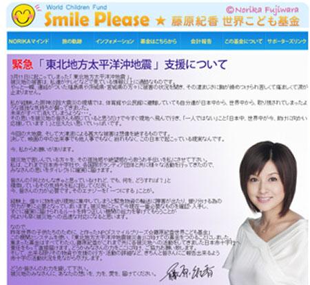 藤原纪香呼吁全社会捐款 公益基金得到支持