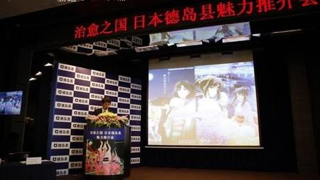 德岛县上海举行推介会 《空之境界》动漫巡礼吸引眼球
