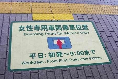 日本特色告示牌