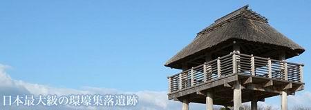 吉野里公园 日本最大的环濠部落遗迹
