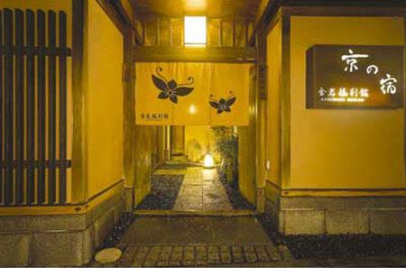 京都风情旅馆 金岩楼别馆