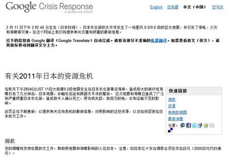 国外互联网巨头援助日本灾区