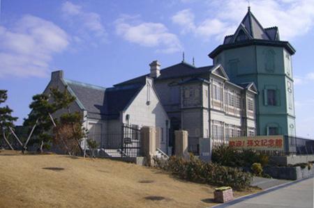 日本孙中山纪念馆