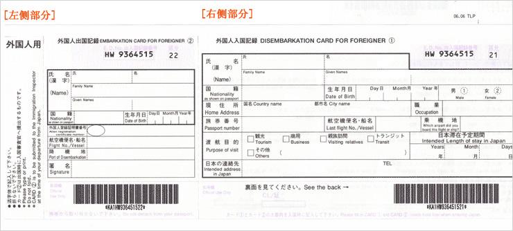 日本出入境手续