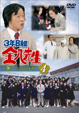 《3年B组金八老师》最终回将于3月27日播出