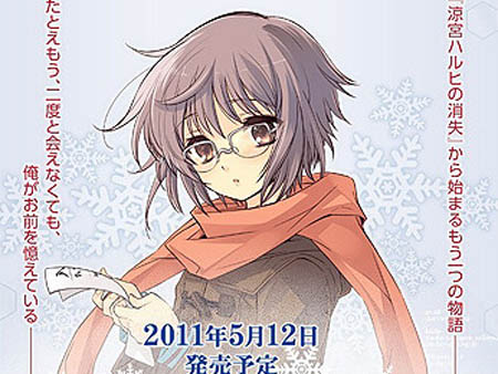 团长再见!PSP/PS3《凉宫春日的追想》将延期至五月发售
