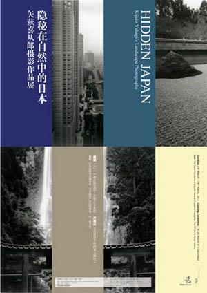 日本摄影师矢萩喜从郎摄影作品展在深圳举办