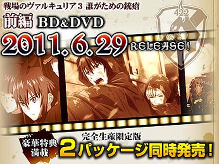 OVA《战场女武神3 枪疮为谁存在》放送与发售日决定