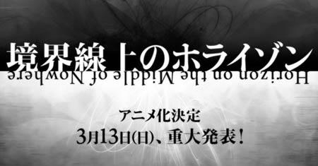 《境界上的地平线》将于3月13日迎来重大发表!