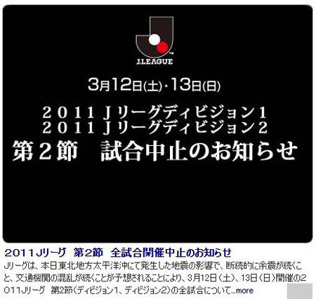 日本大地震国内联赛全面中止 亚冠比赛暂时延期