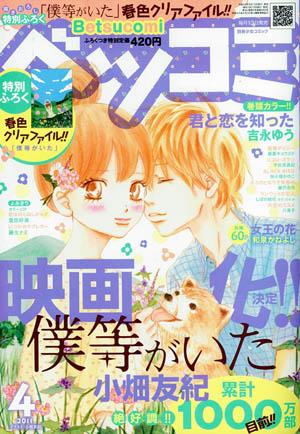 小畑友纪纯情恋爱漫画《我们的存在》真人电影确定制作