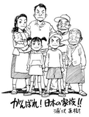 日本漫画家网上发布漫画 为日灾民祈祷祝福