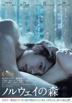 探寻青春的感伤 《挪威的森林》陆续在全球上映