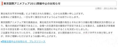 地震余波 2011年东京国际动漫展正式取消