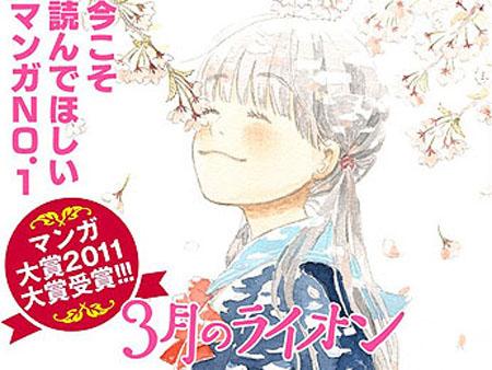 """羽海野千花《3月的狮子》荣获""""漫画大赏2011""""头名"""