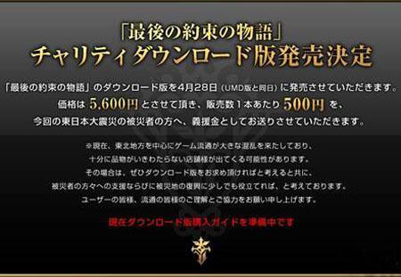 PSP《最后约定的故事》推出下载版附慈善捐款