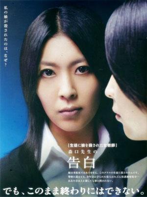 日本影片《告白》获得亚洲电影大奖6项提名