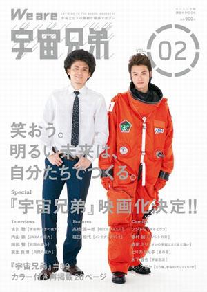 小栗旬与冈田将生将合拍《宇宙兄弟》真人版