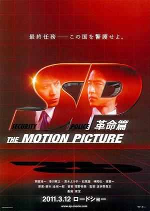 《要人警护官:革命篇》连续两周获得日本票房冠军