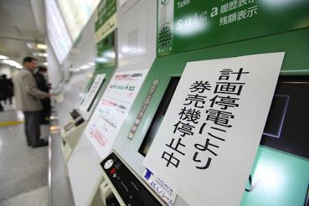 【东日本地震】轮番停电准备不足 首都圈陷入混乱