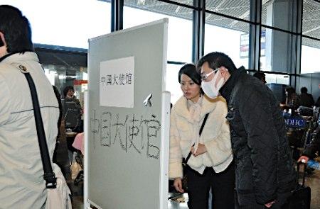 中国大使馆在成田机场设置名单表优先受灾者归国