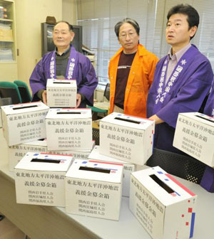 岩手宫城福岛三县的关西县人会为家乡募捐