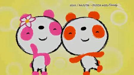 """基金""""上野动物园大熊猫保护志愿基金""""的应援歌曲"""