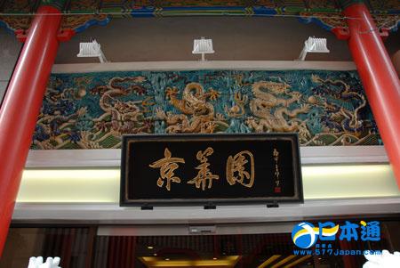 中国风日式菜 话说长崎中华街京华园