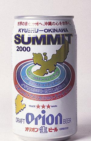 冲绳县名护市的Orion啤酒厂