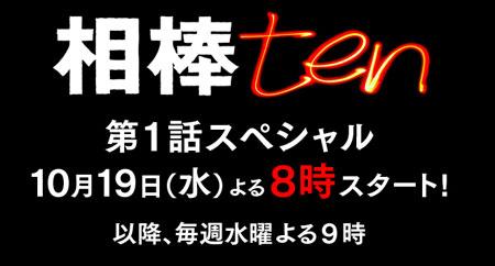 2011秋季日剧新番节目预告(二)水曜篇