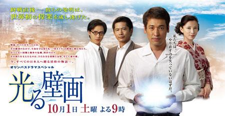 2011秋季日剧新番节目预告(五)土曜篇