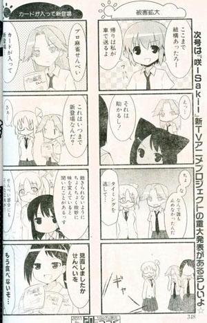 漫画《天才麻将少女》次号将有新动画重大发表